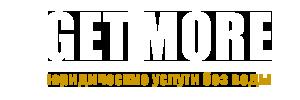 GetMore — юридические услуги без воды и мусора
